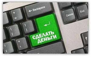 27-300x189 Как можно зарабатывать, создав собственный онлайн-магазин