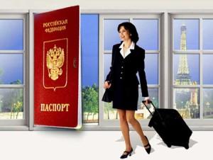 qD6ld-300x226 Вам срочно нужен загранпаспорт?