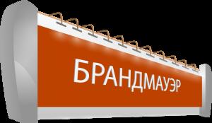 Брандмауэры-300x174 Брандмауэры в Ростове – первый шаг к большому будущему