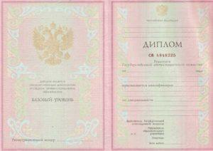 Diplom-kolledja-prilojenie-2002-2007-300x212 Отменного качества дипломы университета всегда доступны на diploms-for-tymen.ru