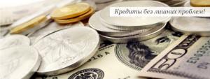 pic1-300x113 Преимущества кредита webmoney