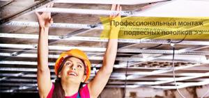 Montazh_2-300x141 Монтаж подвесного потолка Армстронг