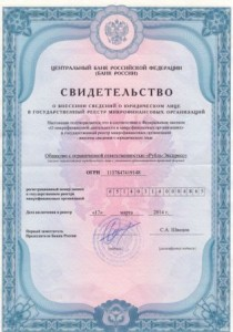svidetelstvo-210x300 Банковская гарантия: так ли она необходима?