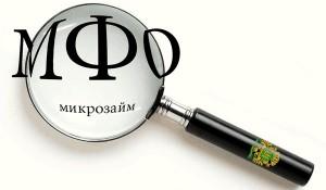 1_1_1-300x175 Микрофинансовые организации и их услуги