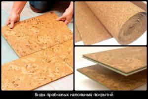 2-300x200 Напольное пробковое покрытие: виды и преимущества
