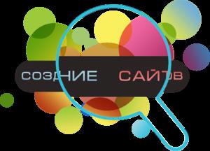 adv2_2084044-300x216-1-300x216 Создайте свой сайт и наслаждайтесь жизнью!