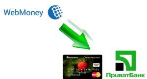 vyvod-deneg-s-webmoney-na-karty-privatbanka950