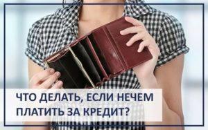i-3-300x188 Что делать, если нечем платить по кредиту