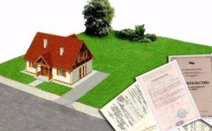registratsiya_2-300x185 Как оформить право на садовый земельный участок?