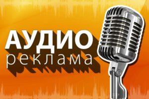 4060-1-300x200 Аудиореклама - эффективный метод продвижения бизнеса