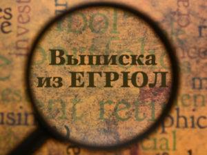EGRYUL-300x225 Где заказать предпринимателю выписку из ЕГРЮЛ