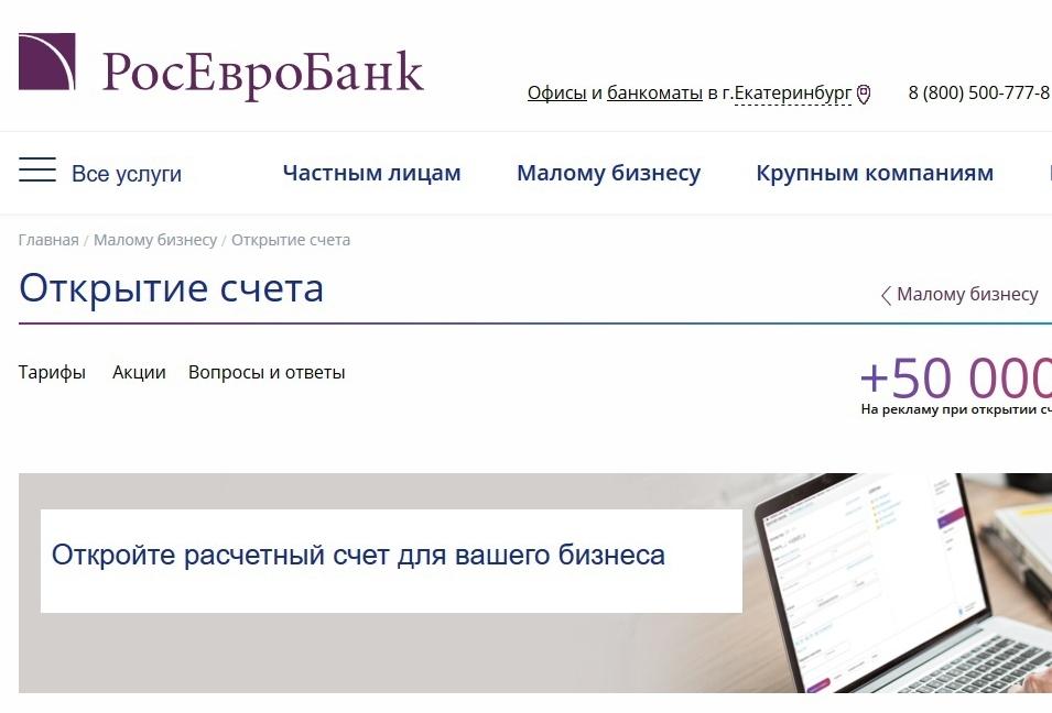 РКО Где лучше открыть счет для ООО на выгодных условиях?
