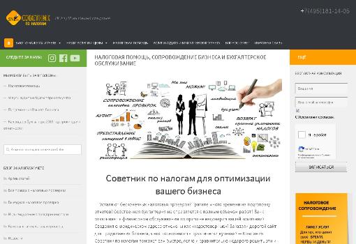 """33 Оптимизация бизнеса с помощью """"Советника по налогам"""""""