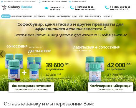 1-1 Galaxyrus.com ( Galaxy russia) отзыв, вся правда