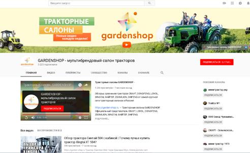 123 Успешный сельзох-бизнес вместе с Garden-shop - это просто