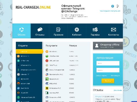 123 REAL-CHANGE24.ONLINE - для тех, кому нужно безопасно, быстро и выгодно обменять деньги онлайн