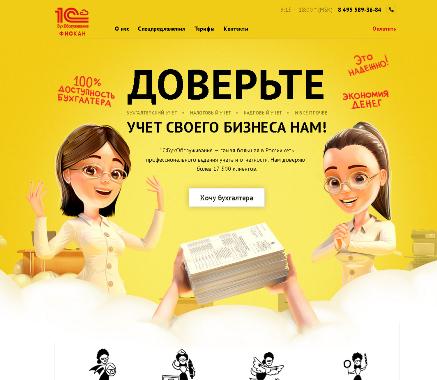 2 Компания «1С: БухОбслуживание - ФИОКАН» - бухгалтерский аутсорсинг высшего уровня