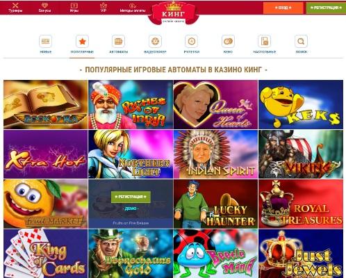 slotoking-igrovye-avtomaty Казино Слотокинг - онлайн клуб, заслуживающий внимания