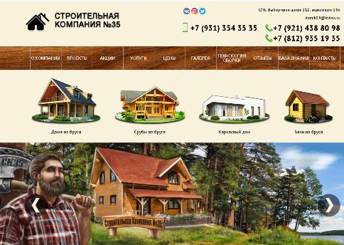 1-1 Нюансы капиталовложения в строительство загородных домов