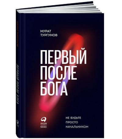 kniga-biznes-trener Бизнес-книга для успешных ТОП-менеджеров