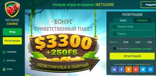 netgame-casino Как играть в онлайн казино НетГейм бесплатно