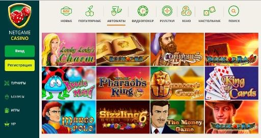 netgame Как играть в онлайн казино НетГейм бесплатно