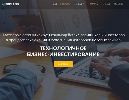 34 Как заработать на инвестициях с платформой PROLEND в качестве партнера и консультанта