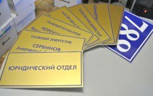 pic190213153636663-300x188 Изготовление табличек в Москве - нюансы из мира бизнеса и рекламы